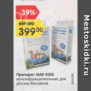 Акция - Препарат МАК KIDS мультифункциональный, для детских бассейнов