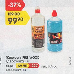 Акция - Жидкость FIRE WOOD    для розжига