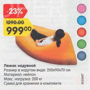 Акция - Лежак надувной