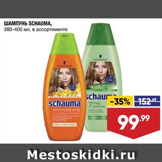 Акция - Шампунь Schauma