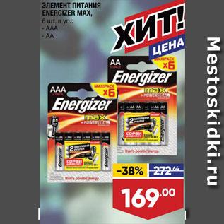 Акция - Элемент питания Energizer