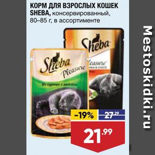 Акция - Корм для кошек Sheba