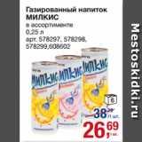 Скидка: Газированный напиток МИЛКИС