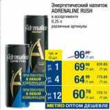 Скидка: Энергетический напиток ADRENALINE RUSH