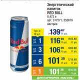 Скидка: Энергетический напиток RED BULL
