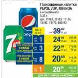 Магазин:Метро,Скидка:Газированные напитки PEPSI, 7UP, MIRINDA
