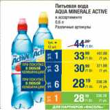 Скидка: Питьевая вода AQUA MINERALE ACTIVE