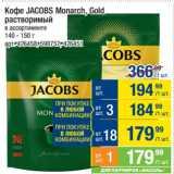 Скидка: Кофе JACOBS Monarch, Gold растворимый
