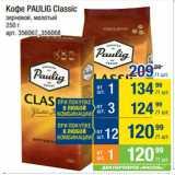 Скидка: Кофе PAULIG Classic зерновой, молотый