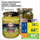 Магазин:Метро,Скидка:Огурцы маринованные / Горошек зеленый СКАТЕРТЬ-САМОБРАНКА
