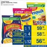 Магазин:Метро,Скидка:Готовый завтрак NESQUIK / KOSMOSTARS / FITNESS