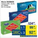 Скидка: Масло ЭКОМИЛК жирность 80% - 82,5%