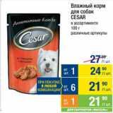 Влажный корм для собак CESAR, Вес: 100 г