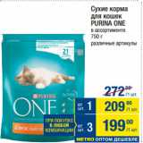 Магазин:Метро,Скидка:Сухие корма для кошек PURINA ONE