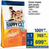 Сухие корма для кошек HAPPY CAT, Вес: 1.4 кг