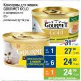 Консервы для кошек GOURMET GOLD, Вес: 85 г