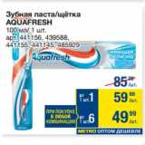 Магазин:Метро,Скидка:Зубная паста/щётка AQUAFRESH