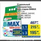 Скидка: Стиральный порошок/гель для стирки BIMAX