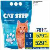 Магазин:Метро,Скидка:Гель-наполнитель CAT STEP
