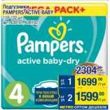 Магазин:Метро,Скидка:Подгузники PAMPERS ACTIVE BABY