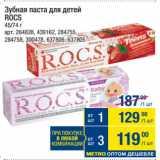 Скидка: Зубная паста для детей ROCS