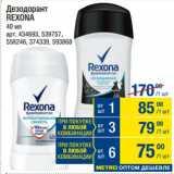 Магазин:Метро,Скидка:Дезодорант REXONA