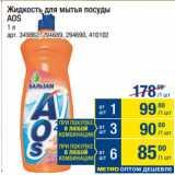 Скидка: Жидкость для мытья посуды AOS