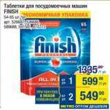 Скидка: Таблетки для посудомоечных машин FINISH