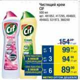 Скидка: Чистящий крем CIF