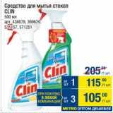 Скидка: Средство для мытья стекол CLIN