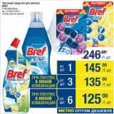 Скидка: Чистящее средство для унитаза BREF