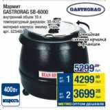 Скидка: Мармит GASTRORAG SB-6000