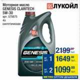 Метро Акции - Моторное масло GENESIS CLARITECH 5W-30