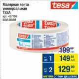 Метро Акции - Малярная лента универсальная TESA