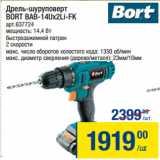 Магазин:Метро,Скидка:Дрель-шуруповерт BORT BAB-14Ux2Li-FK
