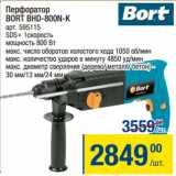 Магазин:Метро,Скидка:Перфоратор BORT BHD-800N-K