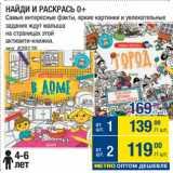 Метро Акции - НАЙДИ И РАСКРАСЬ 0+