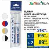 Метро Акции - MUNHWA маркер-краска