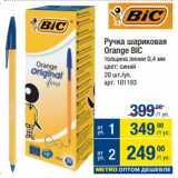 Метро Акции - Ручка шариковая Orange BIC