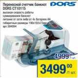 Метро Акции - Переносной счетчик банкнот DORS CT10115