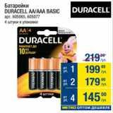 Метро Акции - Батарейки DURACELL AA/ААА BASIC