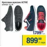 Метро Акции - Кроссовки мужские ACTIVE размеры: 41-46
