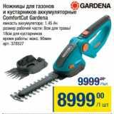Скидка: Ножницы для газонов и кустарников аккумуляторные ComfortCut Gardena