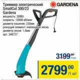 Скидка: Триммер электрический SmallCut 300/23 Gardena