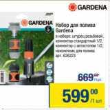 Набор для полива Gardena, Количество: 1 шт