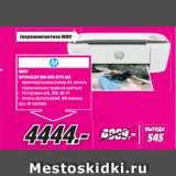 МФУ HP DESKJET INK ADV 3775 AIO, Количество: 1 шт