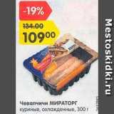 Магазин:Карусель,Скидка:Чевапчичи куриные Мираторг