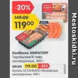 Скидка: Колбаски Тирольские, к пиву/купаты Московские