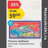 Магазин:Карусель,Скидка:Палочки крабовые Vici