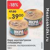 Магазин:Карусель,Скидка:Икра минтая/трески Лукоморье
